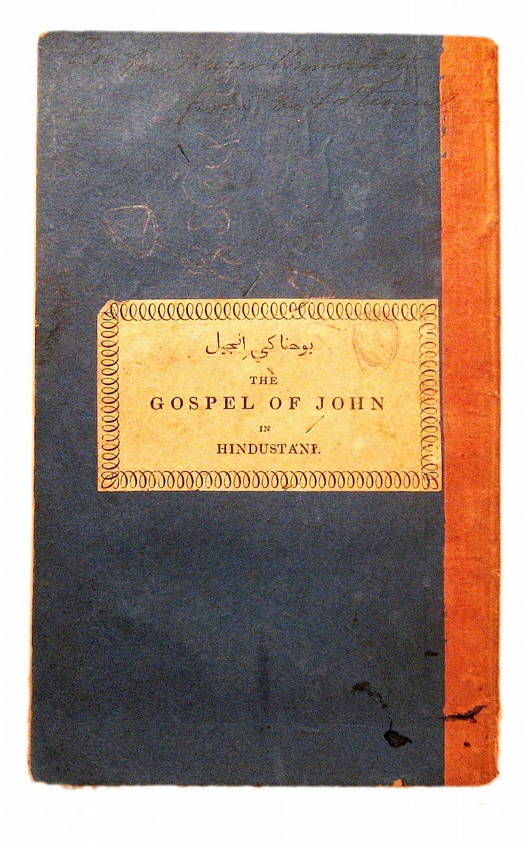 The Gospel of John in Hindustani. 1838.
